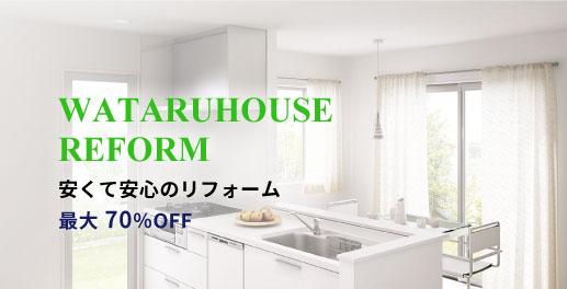 wataruhouse reform