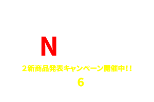 Nstyleに新たなシリーズが登場