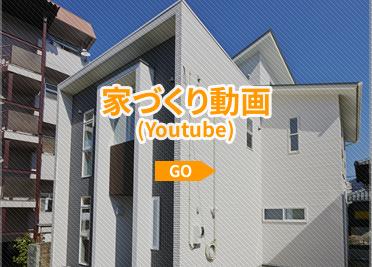 家づくり動画