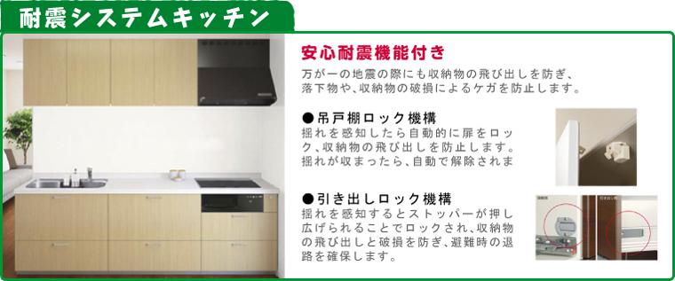 耐震システムキッチン