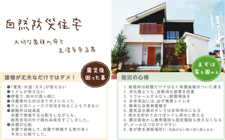 自然防災住宅