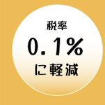 税率0.1%に軽減