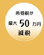 所得税が最大50万円減税