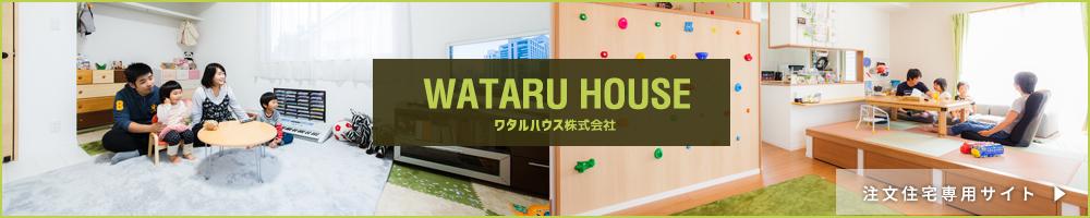 自分サイズの家づくり-wataru house work-
