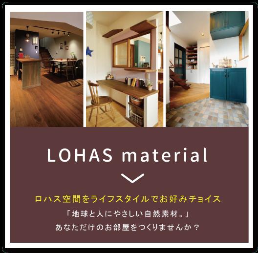 ロハスマテリアル「地球と自然にやさしい自然素材」