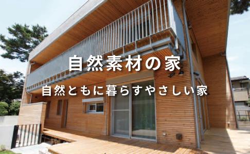 自然素材の家 自然とともに暮らすさやしい家