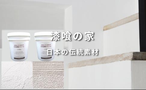 漆喰の家 日本の伝統素材