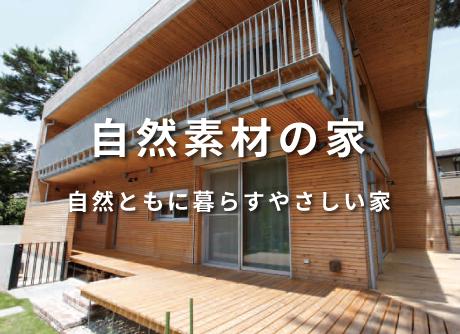 自然素材の家 自然とともに暮らすやさしい家