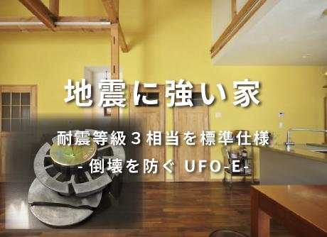地震に強い家 耐震等級3相当を標準仕様 倒壊を防ぐUFO-E