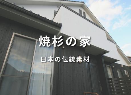 焼杉の家 日本の伝統素材